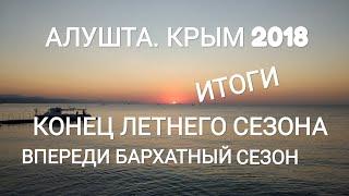видео Отдых  в Крыму в октябре 2018. Туры в Крым все включено