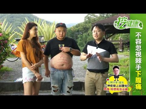 【挖健康直播】腸癌、胃癌、胰臟癌!名醫江坤俊教你找出身體哪裡痛,才能正確救命