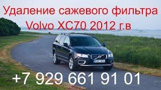 Удаление сажевого фильтра Volvo XC70 2012 г.в.,отключение клапана EGR, чип тюнинг, Раменское, Москва