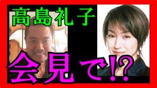 高島礼子さん(51)薬やってる疑惑!?【覚醒剤事件】 夫の高知東生さん...