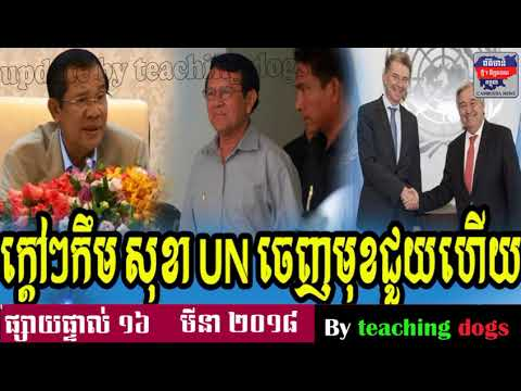 Cambodia News 2018 | WKR Khmer Radio 2018 | Cambodia Hot News | Morning, On Friday 16 March 2018