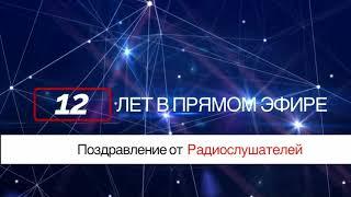 Благодарственный Эфир - 12 Лет RadioMV - 3 Часть