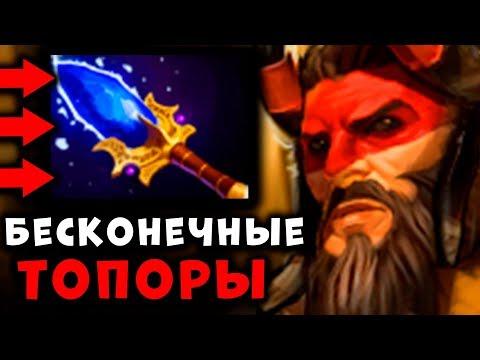 видео: БИСТ С АГАНИМОМ - БЕСКОНЕЧНЫЕ ТОПОРЫ! beastmaster aghanim dota 2