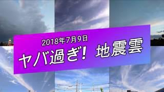 ヤバ過ぎ!地震雲 地震雲 検索動画 14