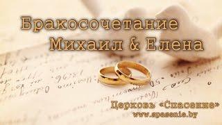 Бракосочетание Шуляк Михаил & Савчук Елена / 9 июля 2016 / Церковь Спасение