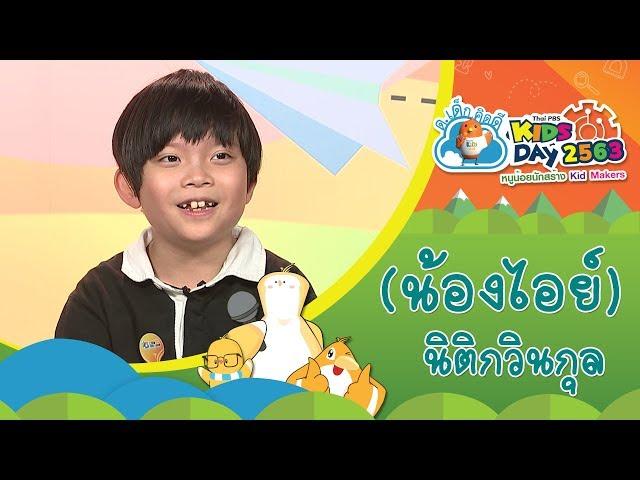 (น้องไอย์) นิติกวินกุล I ผู้ประกาศข่าวตัวจิ๋ว ThaiPBS Kids Day 2563