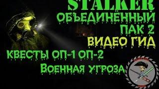 Сталкер ОП 2 Военная угроза