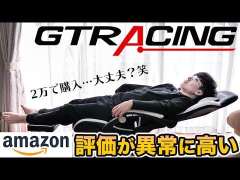 【GTRACINGを試座レビュー】2万円で買える評判のゲーミングチェアに座る。