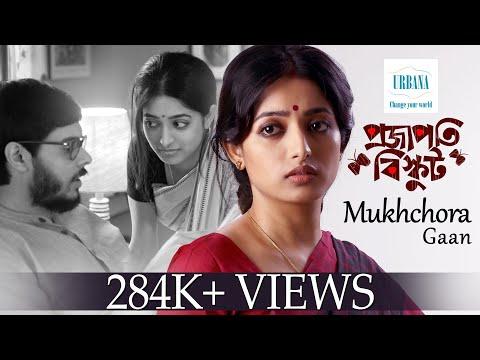 Bengali  2017 Mukhchora Gaan  Projapoti Biskut  Windows & Ganpati Production