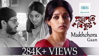 Bengali Songs 2017  Mukhchora Gaan   Projapoti Biskut Songs  Windows & Ganpati Production