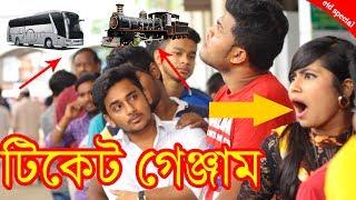 Bangla funny video | ঈদের অগ্রিম টিকেট | new video 2017 | mojar tv