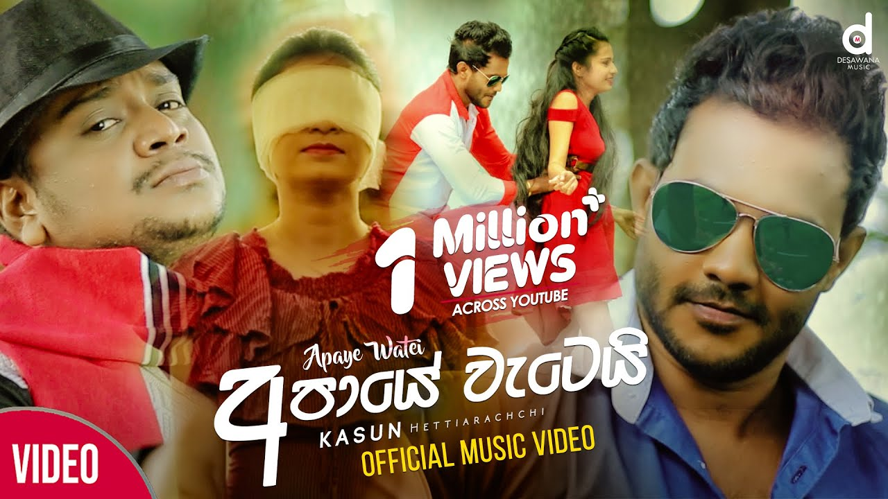 Apaye Watei - Kasun Hettiarachchi Official Music Video (2019) | New Sinhala Video Songs | New Songs