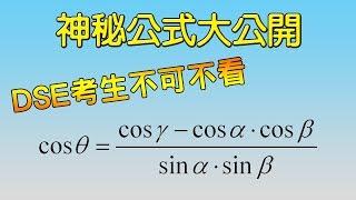 可計算兩平面之交角的神秘公式,HKDSE 考生絕不能錯過!