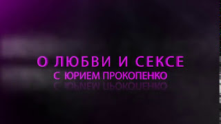 Волшебные точки женщины. Юрий Прокопенко