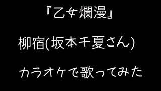『乙女爛漫』 アニメ【ふしぎ遊戯】 柳宿のキャラクターソング をカラオ...