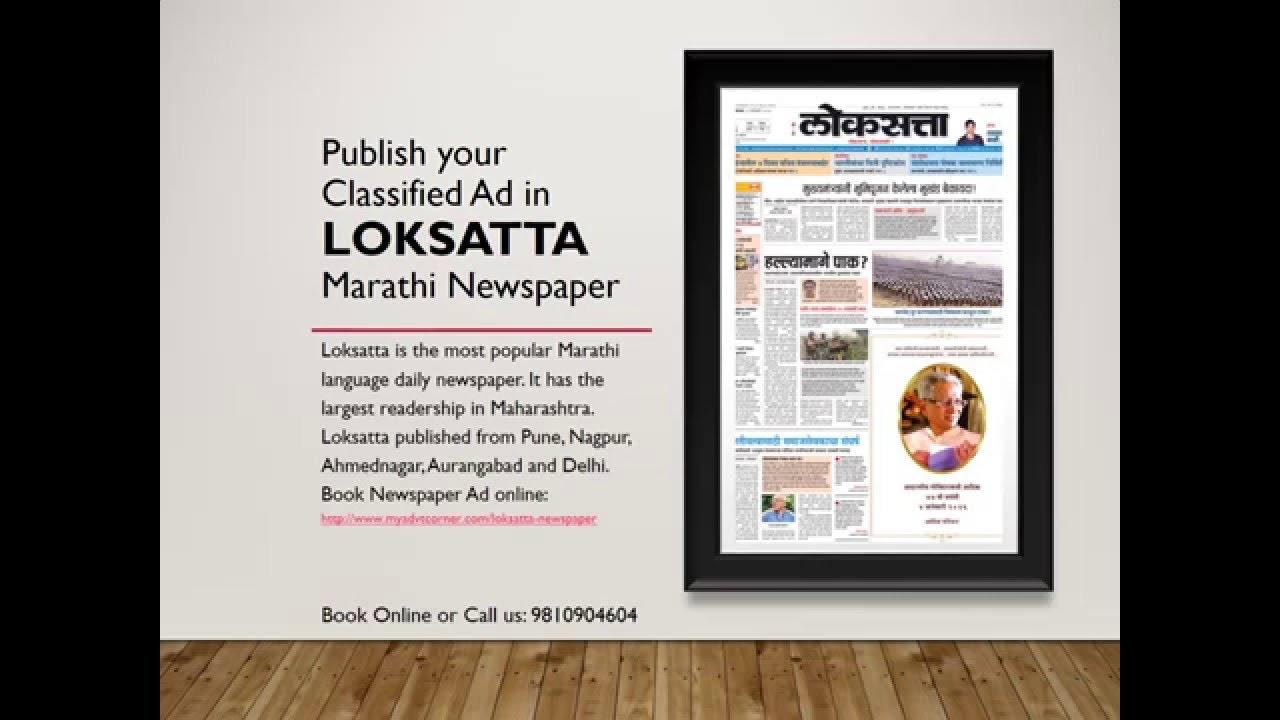 Book Loksatta Classified Advertisement, Loksatta Newspaper Ads Online -  Myadvtcorner
