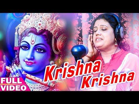 Krishna Krishna - Odia New Devotional Song - Smaranika - Studio Version - HD