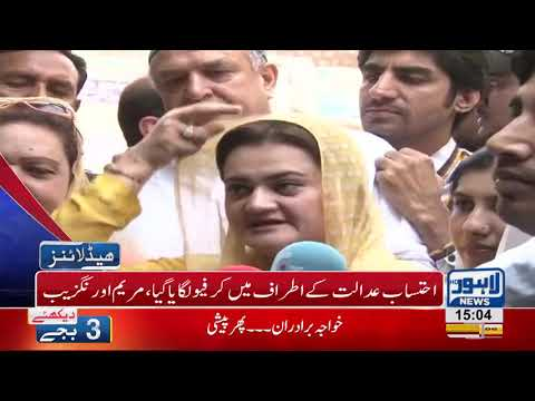 03 PM Headlines Lahore News HD – 16 October 2018