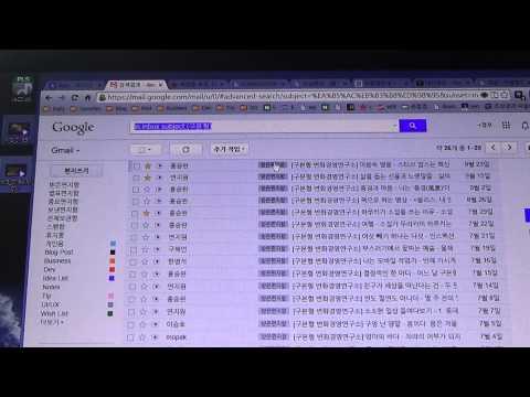 구글 Gmail 상세 검색옵션으로 편리하게 이메일 내용을 찾는 방법