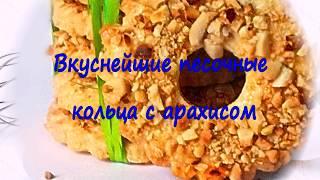 Вкуснейшие песочные кольца с арахисом
