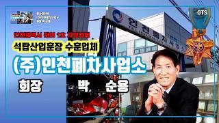 박순용회장(주)인천폐차사업소 032 814 7077 제…