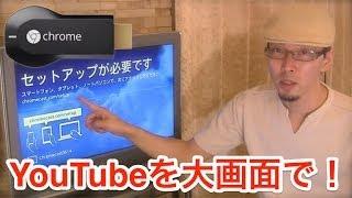海外では昨年夏に発売されたGoogle Chromecastが、ようやく日本でも発売...