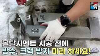 시멘트 구체 방수, 섬유 보강재 사용 유무 차이! 직접…