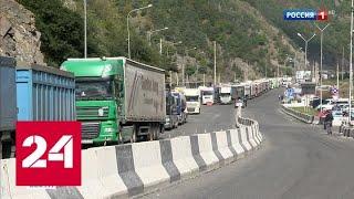 В Северной Осетии на российско-грузинской границе образовалась огромная пробка - Россия 24