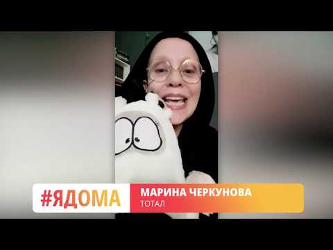 #сидимдома - Total