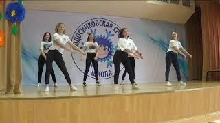 Скачать Танец 8 х классов