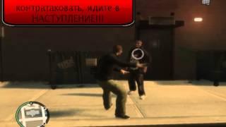 ГТА4 уроки рукопашного боя)