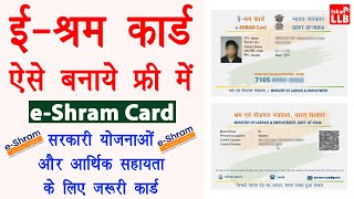 e shram card regisтration kaise kare - shramik card kaise banaye | labour card online apply 2021