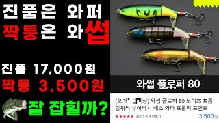 배스낚시 짝퉁 탑워터 3500원짜리 와썹플로퍼 배스 잘…