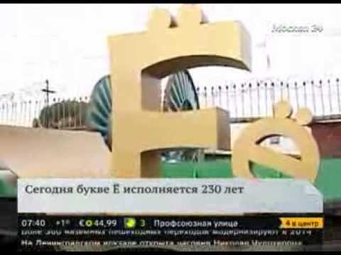 Памятник букве описание, фото Беларусь Полоцк