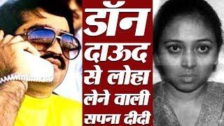 दाऊद की दुश्मन Sapna Didi का रोल निभाएंगी Deepika Padukone | Dawood Ibrahim | Irrfan | Underworld