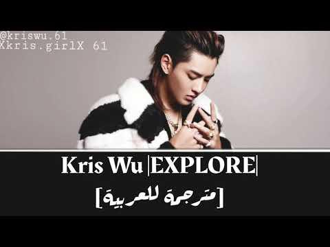 Kris Wu - Explore [Arabic sub- مترجم للعربية]