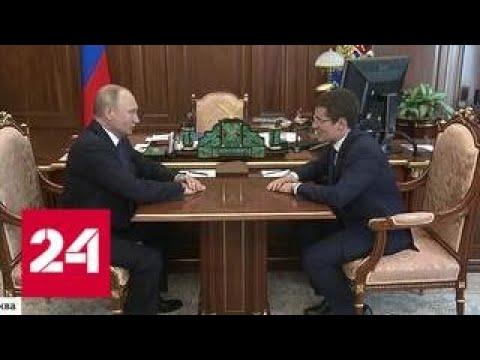 Эффективная кадровая политика: два региона возглавили молодые губернаторы - Россия 24