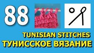 Тунисское вязание   Урок 88 Tunisian crochet lesson