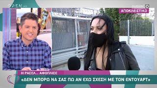 Ρασέλ: Δεν μπορώ να σας πω αν έχω σχέση με τον Έντουαρτ | Ευτυχείτε! 11/11/2020 | OPEN TV