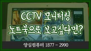 부천 원종동 컴퓨터수리 CCTV모니터링을 노트북으로 하…