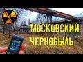 Московский Чернобыль. Радиация. Den Stalk #62