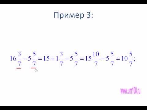 Сложение и вычитание смешанных чисел ➽  Математика 5 - 6 класс