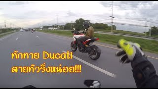ทริปสระบุรี [EP18] - ทักทาย Ducati Diavel, Ducati Multistrada 1200, CBR1000rr Marquez