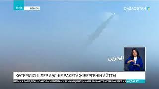 Йемендегі шиит-хуситтер БАЭ-де салынып жатқан АЭС-на зымыран жібергенін мәлімдеді