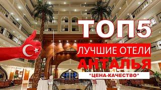 5 ЛУЧШИХ ОТЕЛЕЙ 5* АНТАЛИИ / TOP5 ANTALYA HOTELS 5* / ЛУЧШИЕ ОТЕЛИ АНТАЛИИ / BEST ANTALYA HOTELS