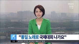 """[대전MBC뉴스]문화이야기 """"통일을 노래해요"""""""