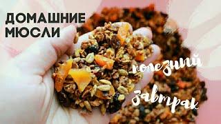 Домашняя гранола (мюсли) / что приготовить на завтрак? - Alisa Zaharova