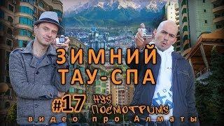 видео СПА Центр в Алматы