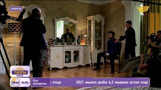 «Хабар» телеарнасы: «Аға» криминалды драмалық телехикая түсіріліп жатыр