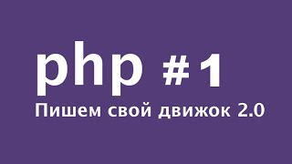как создать свой движок CMS - PHP Часть 28  Создаём поиск на сайте